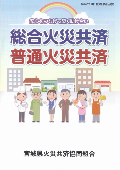 総合火災共済・普通火災共済